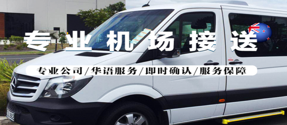 Airport-Transfer-Chinese Service